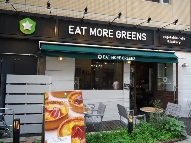 eat more greens イートモアグリーンズ 外観