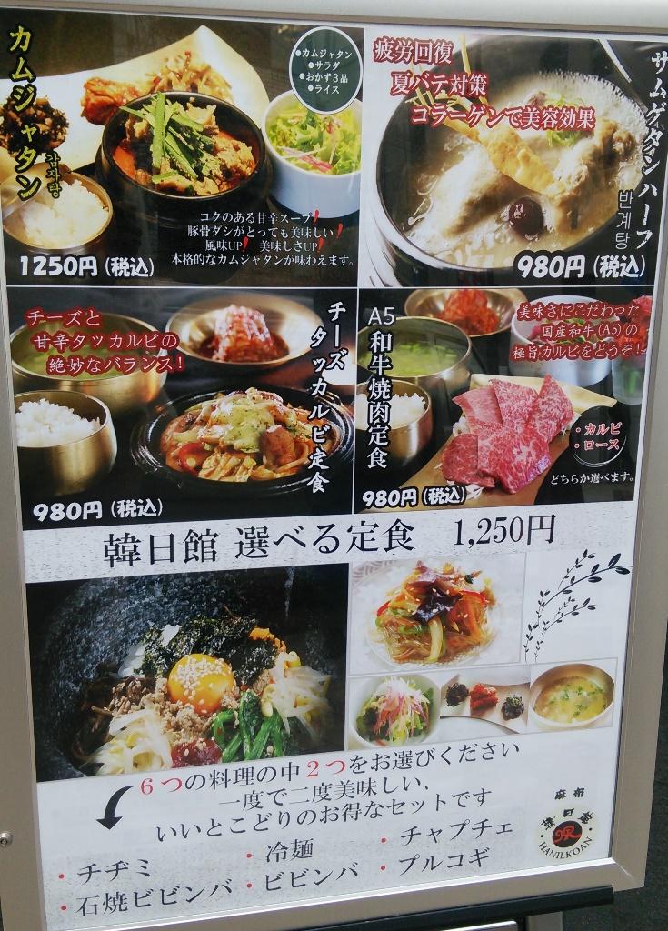麻布十番 韓国料理「韓日館」ランチメニュー
