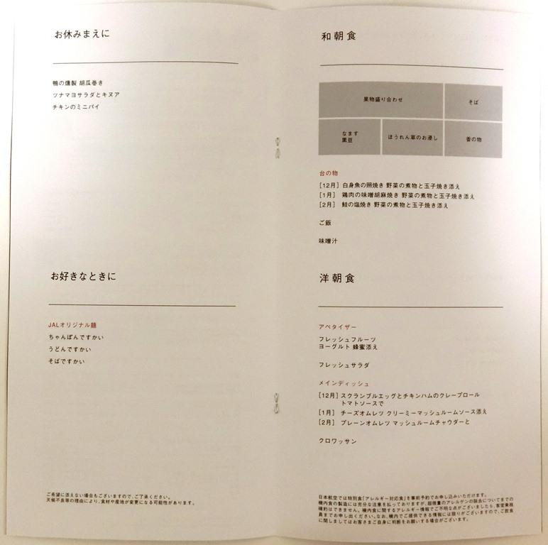 JAL日本航空ビジネスクラス クアラルンプール成田 機内食メニュー