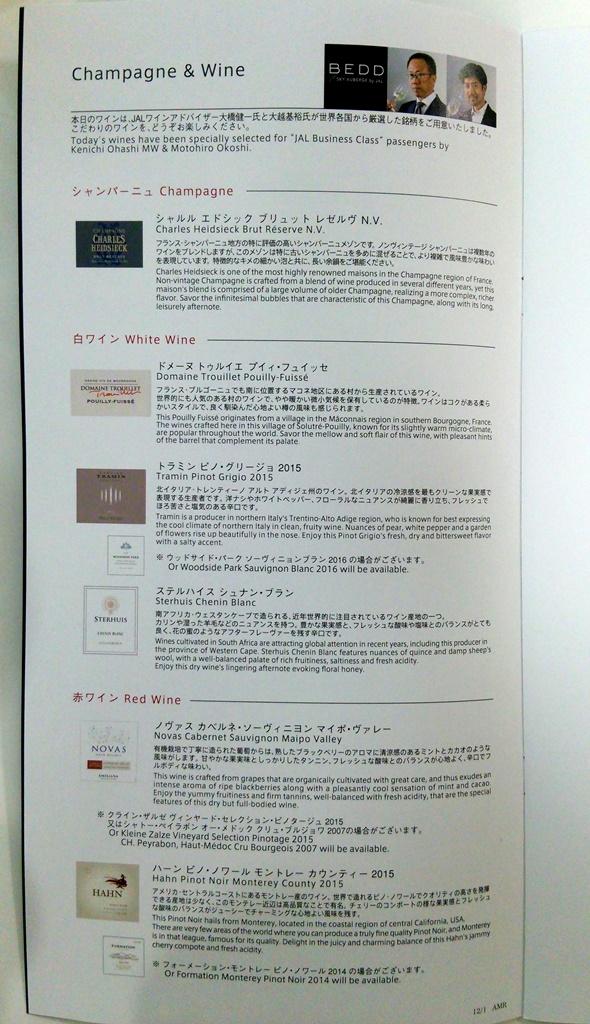 JAL日本航空ビジネスクラス ドリンクメニュー ワイン