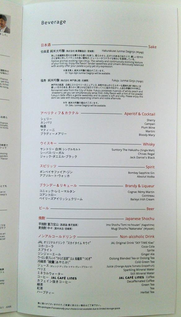 JAL日本航空ビジネスクラス ドリンクメニュー お酒