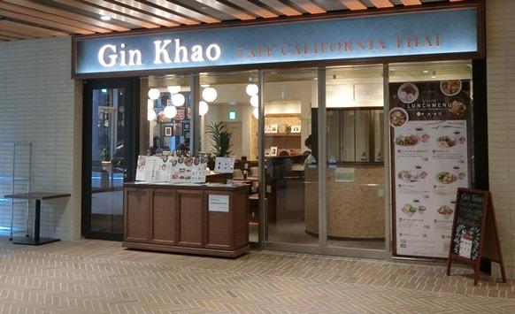 赤坂インターシティーAIR Gin Khao ギンカーオ 外観