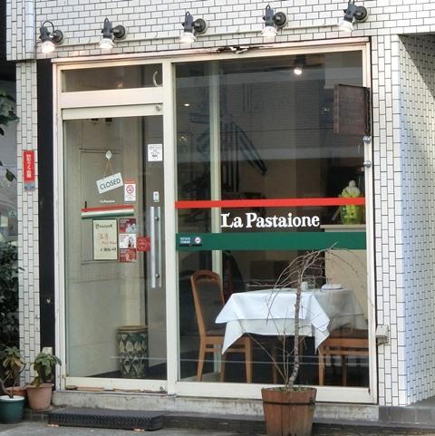 麻布十番「La Pastaione ラ・パスタイオーネ」外観