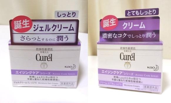 花王 Curel キュレル エイジングケアシリーズ クリームとジェル