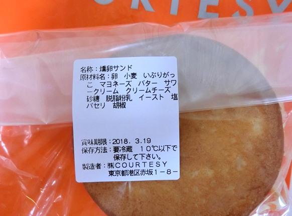 赤坂 COURTESY コーテシー パン 燻卵サンド 原材料