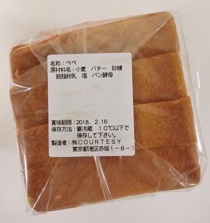 赤坂インターシティーAIR COURTESY コーテシー 食パン ベベ