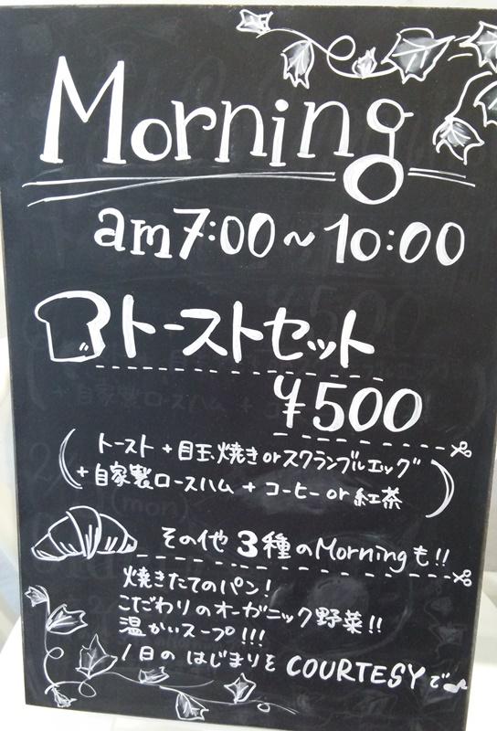 赤坂インターシティーAIR COURTESY コーテシー モーニングメニュー