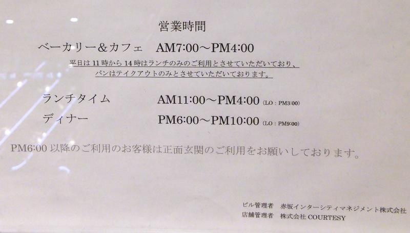 赤坂インターシティーAIR COURTESY コーテシー 営業時間