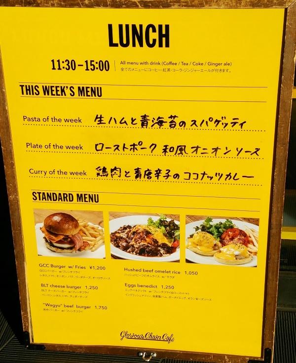 渋谷 グロリアス チェーン カフェ 本日のランチメニュー