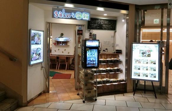 六本木ヒルズ sakura食堂 外観