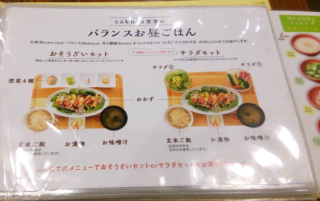 六本木ヒルズ sakura食堂 ランチメニュー お惣菜セット サラダセット