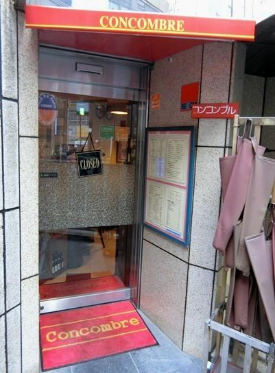 渋谷 CONCOMBRE コンコンブル 外観入口
