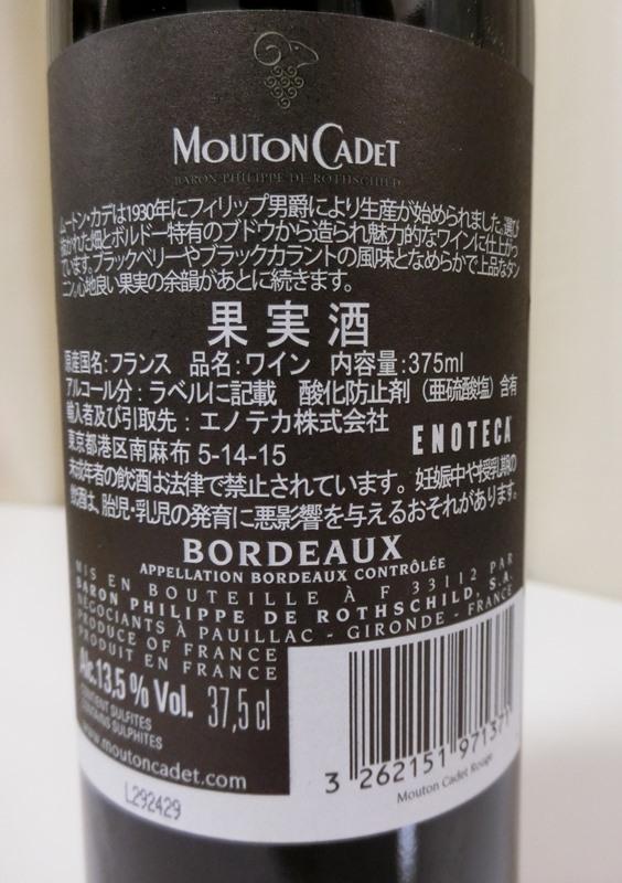 ENOTECA エノテカ 赤ワイン MOUTON CADET ムートン・カデ