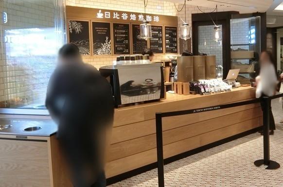 東京ミッドタウン日比谷「日比谷焙煎珈琲」コーヒーカフェ