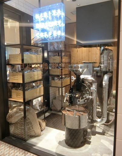 東京ミッドタウン日比谷「日比谷焙煎珈琲」コーヒーカフェ 焙煎機