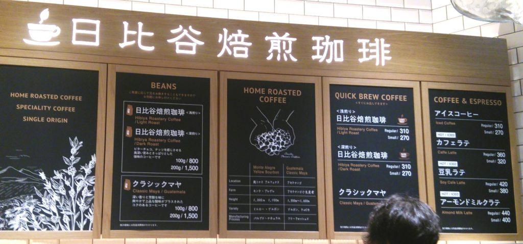 東京ミッドタウン日比谷「日比谷焙煎珈琲」コーヒー カフェメニュー