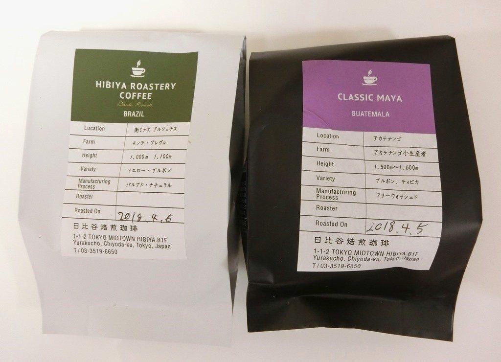東京ミッドタウン日比谷「日比谷焙煎珈琲」コーヒー豆購入
