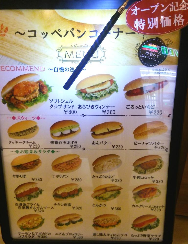 東京ミッドタウン日比谷「boulangerie Bonheur ブーランジェリー ボヌール」コッペパンメニュー
