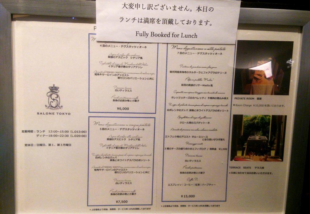 東京ミッドタウン日比谷 SALONE TOKYO メニュー