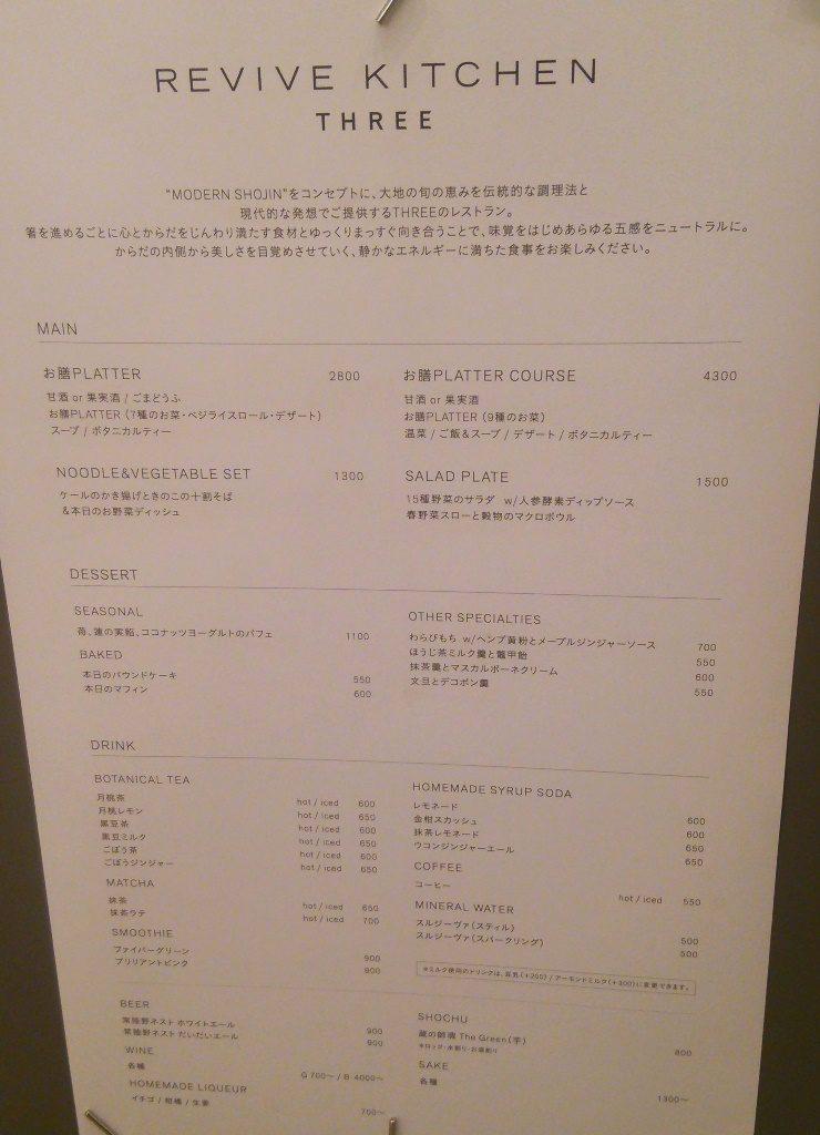 東京ミッドタウン日比谷 THREE REVIVE KITCHEN メニュー