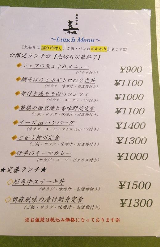 麻布十番「嘉 YOSHI」ランチメニュー