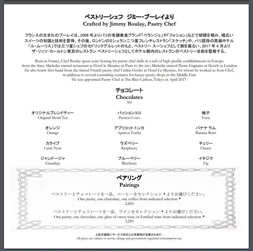 リッツカールトン東京 La boutique ラ・ブティック イートインメニュー