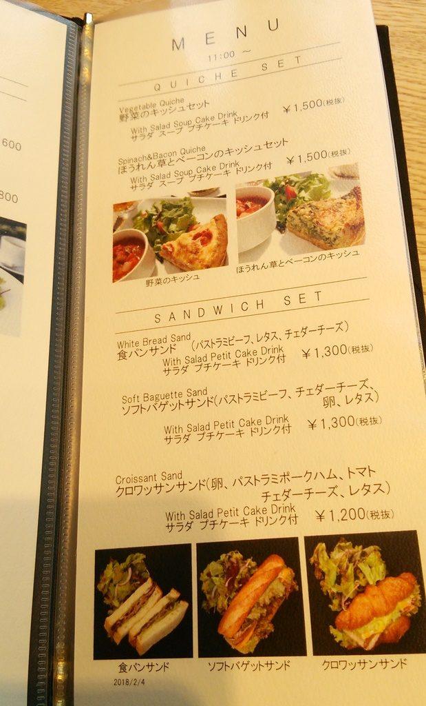 東京ガーデンテラス紀尾井町 ラ・プレシューズ メニュー