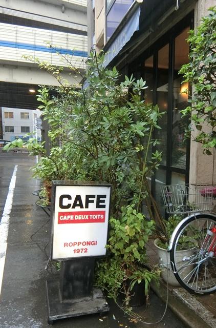 麻布十番「CAFE DEUX TOITS カフェ・ドゥ・トワ」外観