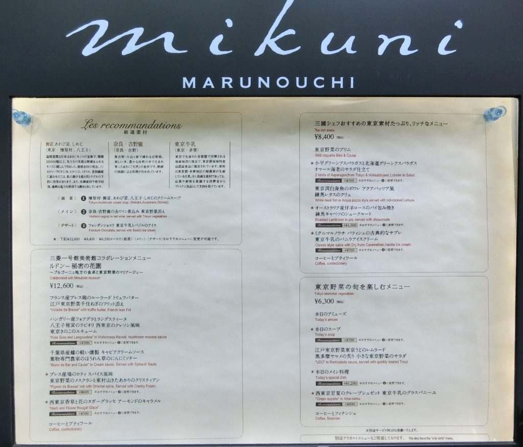 丸の内 mikuni ミクニ マルノウチ ディナーメニュー